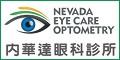 Nevada Eye Care