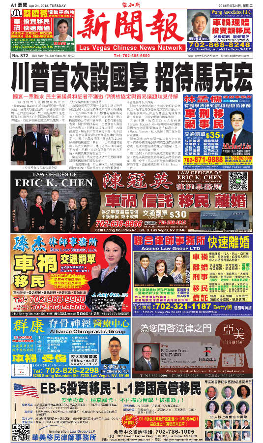 Las Vegas Chinese Newspaper
