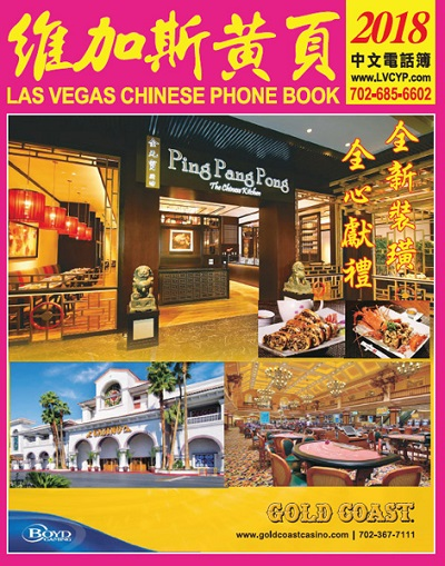 Las Vegas Chinese Yellowpages