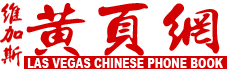 LVCNN-Las Vegas Chinese Yellowpages