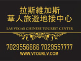 Chinese Tourist Center Las Vegas